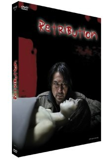 Retribution - Sakebi Deluxe Edition DVD